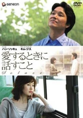 Ai_hanashi