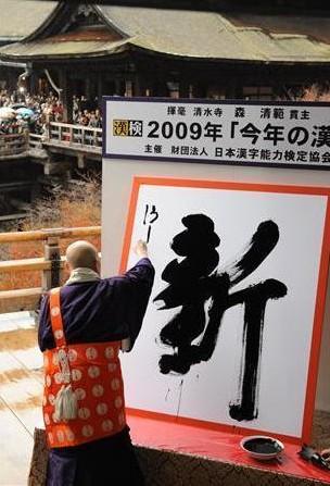 Kanji2009